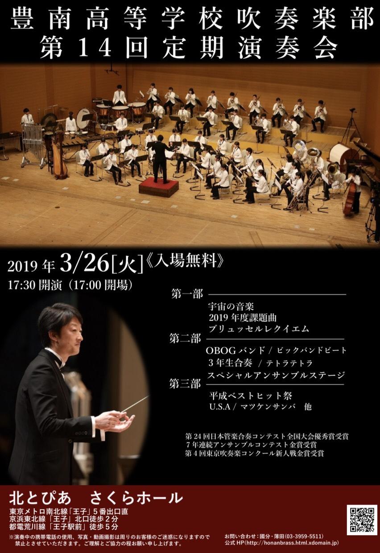 学校 東京 都 吹奏楽 連盟 高等